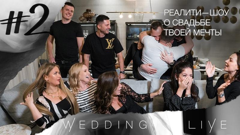 Организация свадьбы Реалити шоу Wedding Live серия 2 Встреча блогеров