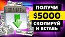 ПОЛУЧИ $5000 НАХОДЯСЬ В ДОЛГАХ ★ СХЕМА ЗАРАБОТКА ★ Как заработать деньги в интернете без вложений