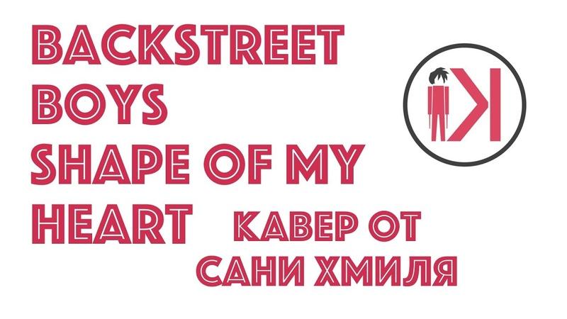 BACKSTREET BOYS SHAPE OF MY HEART БАРАБАННЫЙ КАВЕР САНЯ ХМИЛЬ KHMILSDRUMS DRUM COVER