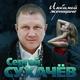 Сергей Сухачёв, Владимир Ждамиров - В лагерях июль