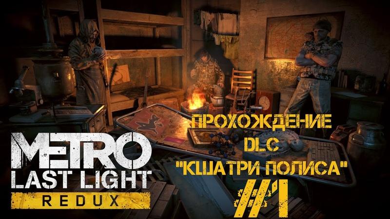 Metro Last Light Redux Faction Pack DLC Кшатри