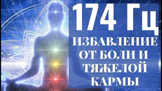 Частота 174 Гц: избавление от Боли и Страха, тяжелой Кармы. Настройка на вибрации Здоровья и Счастья