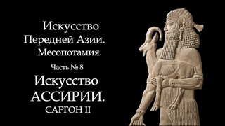 Искусство Древней Ассирии (кон.VIII - нач. IX в. до н.э.)