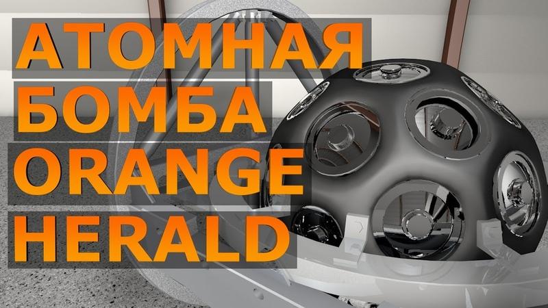 АТОМНАЯ БОМБА ORANGE HERALD