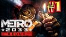Metro 2033 Redux Прохождение 1 Большое путешествие Артема!!