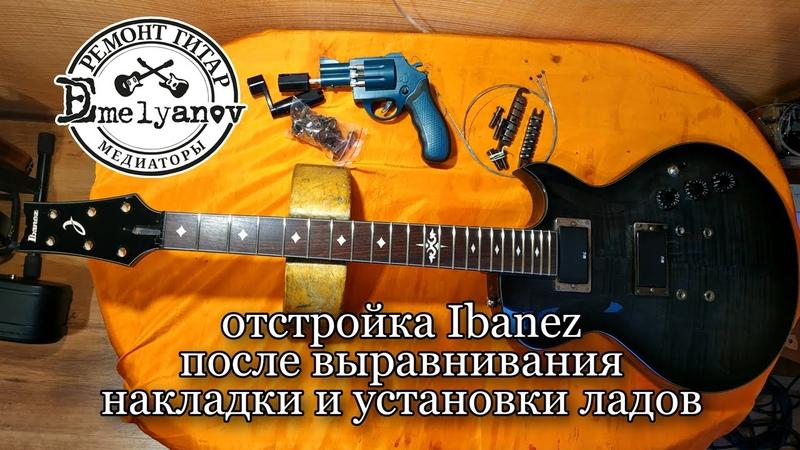 Ibanez Отстройка после ремонта DEmelyanov