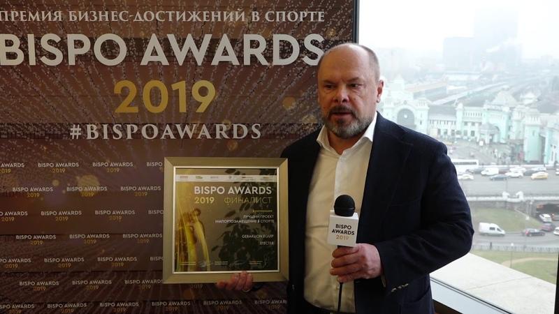 STECTER финалист премии BISPO AWARDS 2019