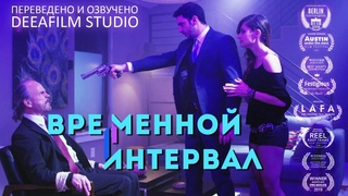 «Временной интервал» Озвучка DeeaFilm