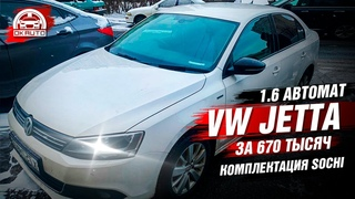 Volkswagen Jetta 1.6 Автомат за 670 тысяч   Автоподбор OkAuto