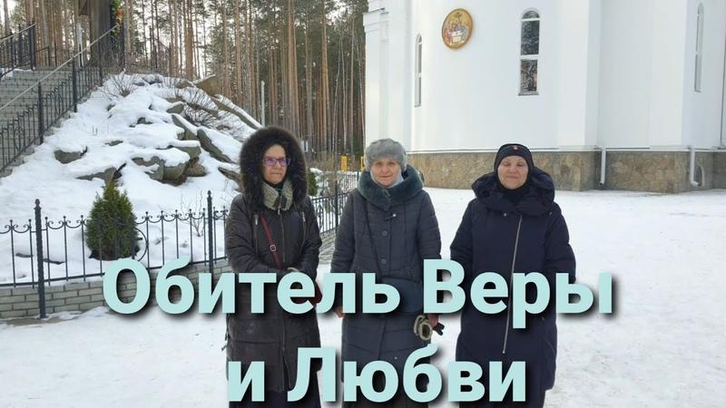 Здесь ЛЮБОВЬ и ИСТИНА Обитель ВЕРЫ и ЛЮБВИ Мы приезжаем сюда из Новосибирска