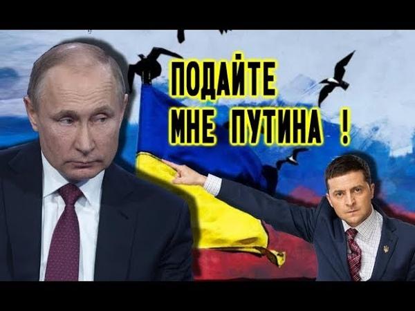 Теряя самообладание! Зеленский понимает шутками не отделаться и требует Путина и Нормандский формат