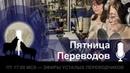 Пятница Переводов 8: Женский день, Светлана Дворецкая, 10 могущественных женщин