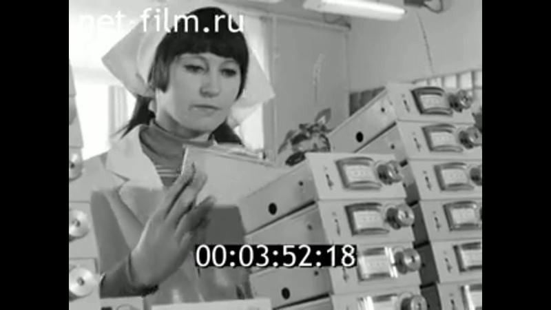 1975г. Саранский приборостроительный завод