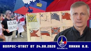 Валерий Пякин. Вопрос-Ответ от 24 августа 2020 г.