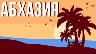 Что посмотреть в Абхазии? Достопримечательности.Станция «Псырцха». Пещера в Абхазии. Новый Афон.