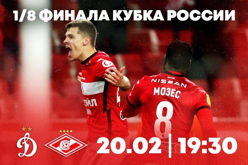 Кубковый матч «Спартака» с «Динамо» состоится 20 февраля