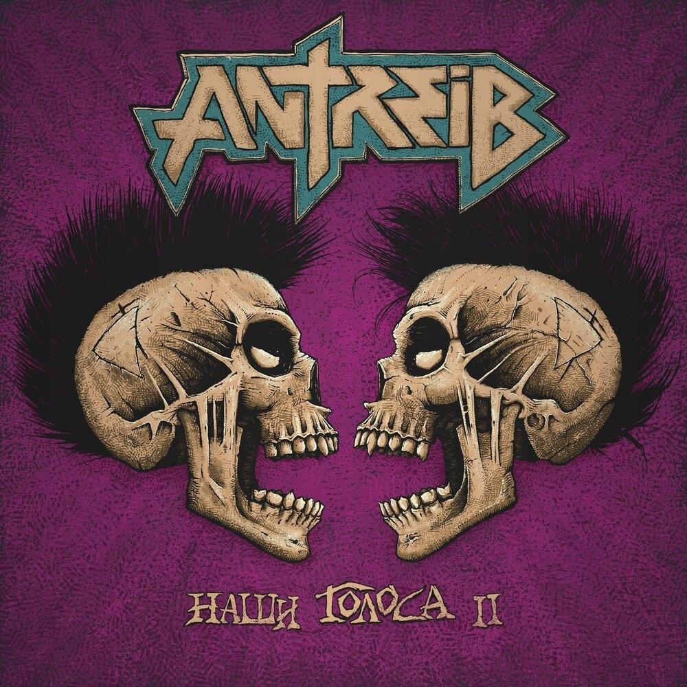 Antreib - Наши голоса II