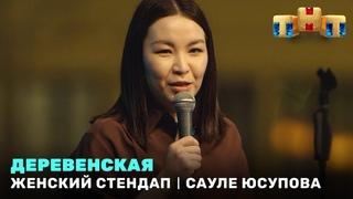 """""""Женский Стендап"""": Сауле Юсупова - деревенская"""