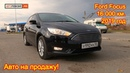Авто на продажу - Ford Focus, 2019 год, 16 000 км., МКПП 1 собственник - 1 005 000 руб.