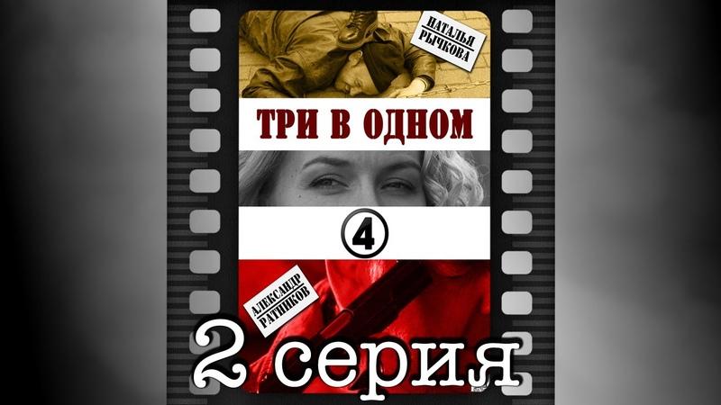 ТРИ В ОДНОМ-4 (2019) 2 серия