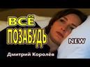 Мурашки от этой песни ! Всё позабудь Дмитрий Королёв NEW 2020