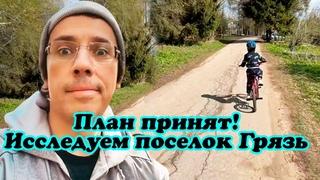 Максим Галкин с сыном Гарри отправились исследовать поселок Грязь