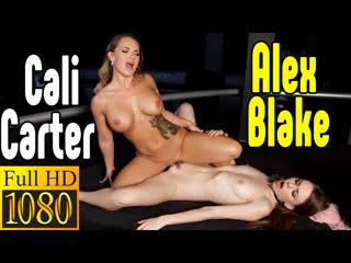 Alex Blake & Cali Carter большие сиськи big tits [Трах, all sex, porn, big tits, Milf инцест порно blowjob brazzers секс