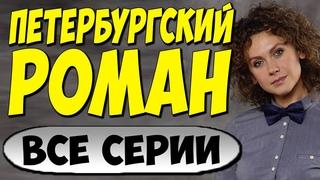 ПРЕМЬЕРА 2021! - Петербургский роман 1-8 серия (Все серии) - Русские Мелодрамы 2021 Новинки HD 1080P