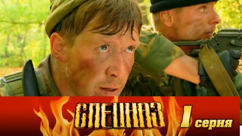 Телесериал Спецназ 1 серия Сломанная стрела 2002 год