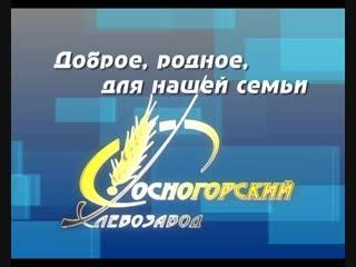Доброе+родное+для+нашей+семьи+Сосногорский+хлебозавод+озвуч++эфир+апрель+2016+Шифр+001