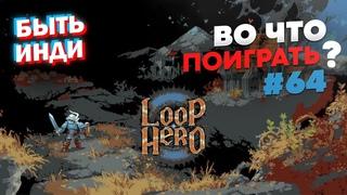 Во что поиграть? — 2021 | Loop Hero | ИНДИ ИГРЫ | Быть Инди