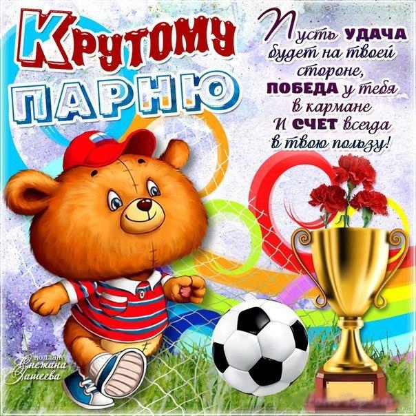 поздравления для спортивных людей