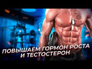 Как повысить ГР и тестостерон
