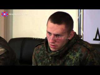 Пресс конференция Александра Захарченко с военнопленными карателями киевской хунты