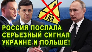 Киев в шoкe! Россия полностью отказала и послала сигнал Украине и Польше по транзиту газа