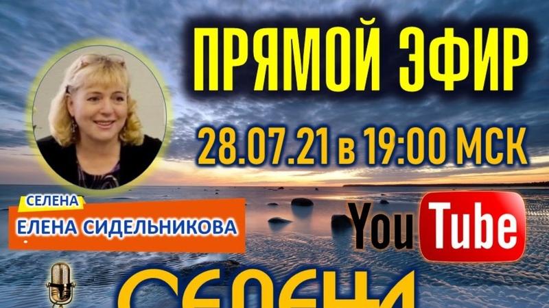 Ответы на Вопросы Прямая трансляция 28 07 21 в 19 00 МСК СЕлена