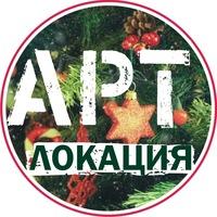 Логотип АртЛокация Великий Новгород