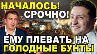Началось! Голодные бунты в Украине! Власть Зеленского грабит народ! План Саакашвили! Все на майдан!