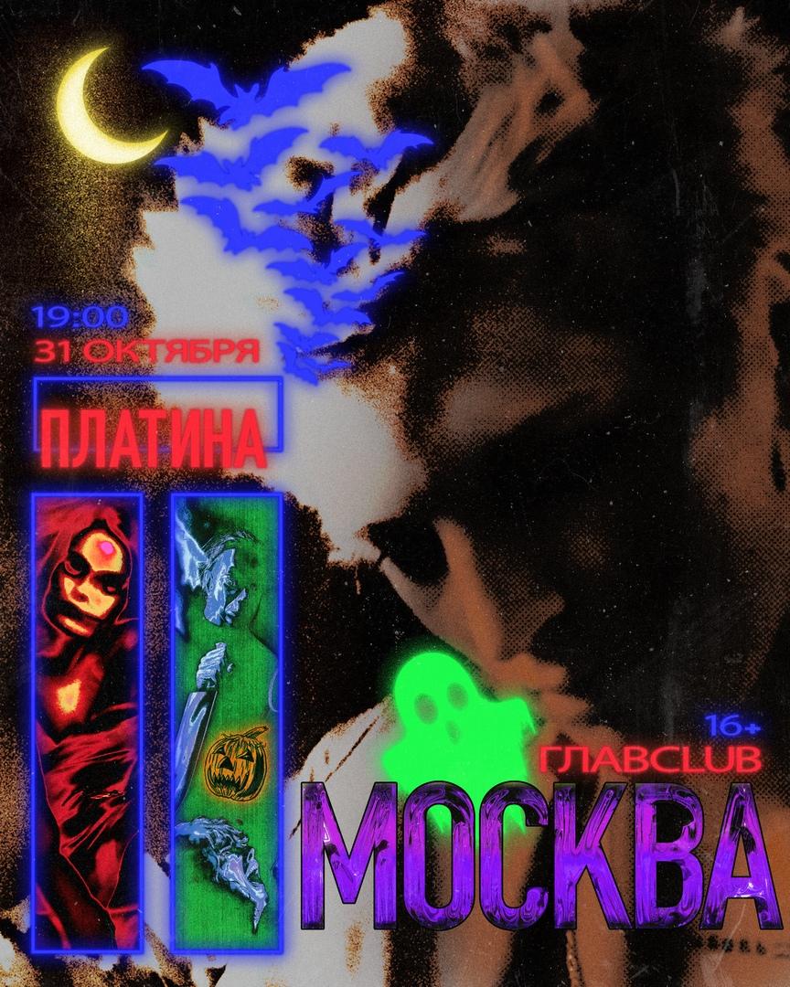 Афиша Москва 31.10 / Платина / МОСКВА ГлавClub