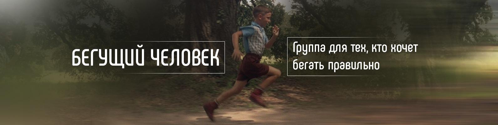 Бегущий человек   ВКонтакте 32ac4a0761e