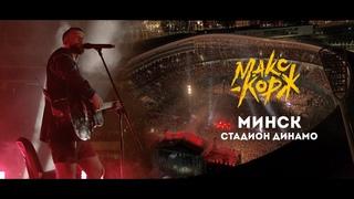 Макс Корж. Полный концерт в Минске.