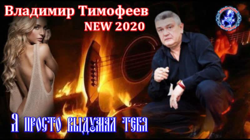 Владимир Тимофеев - Я просто выдумал тебя