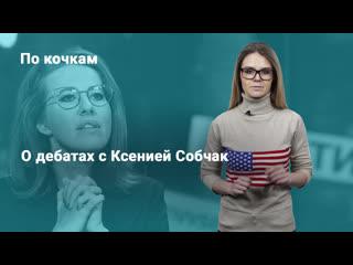 О дебатах с Ксенией Собчак. По кочкам с Надеждой Писец