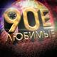 [muzmo.ru] ЗОЛОТЫЕ ХИТЫ ДИСКОТЕК 80 - х и 90-х - Странные танцы (Технология) [muzmo.ru]