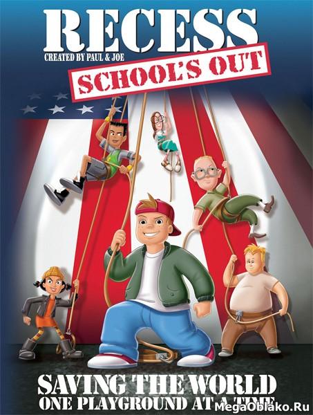 Каникулы: Прочь из школы / Школьные каникулы / Recess: School's Out (2001/WEB-DL/WEB-DLRip)