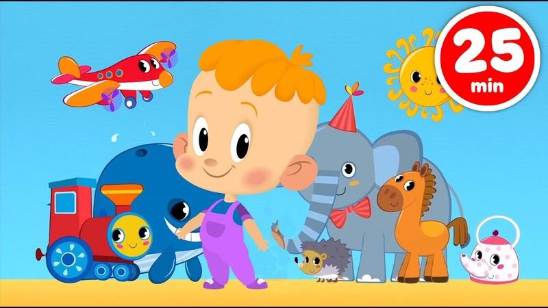 Привет малыш Все серии подряд БОЛЬШУЩИЙ сборник Развивающие мультфильмы