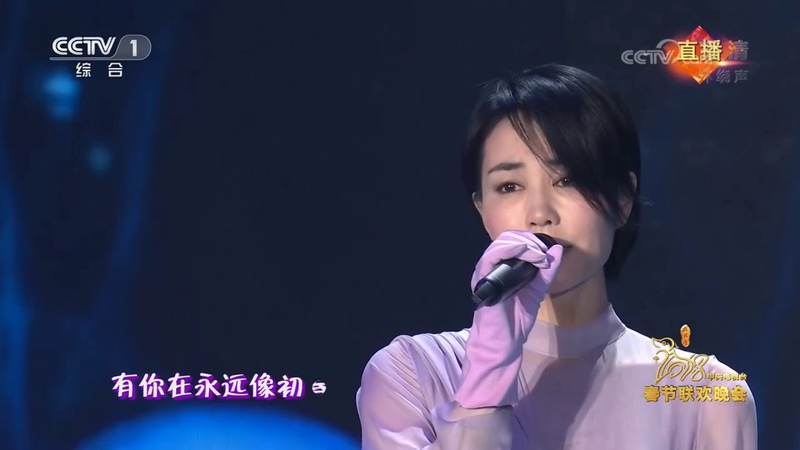 王菲 那英 -《歲月》2018央視春晚完整視頻 Faye Wong Na Ying 2018 CCTV Gala