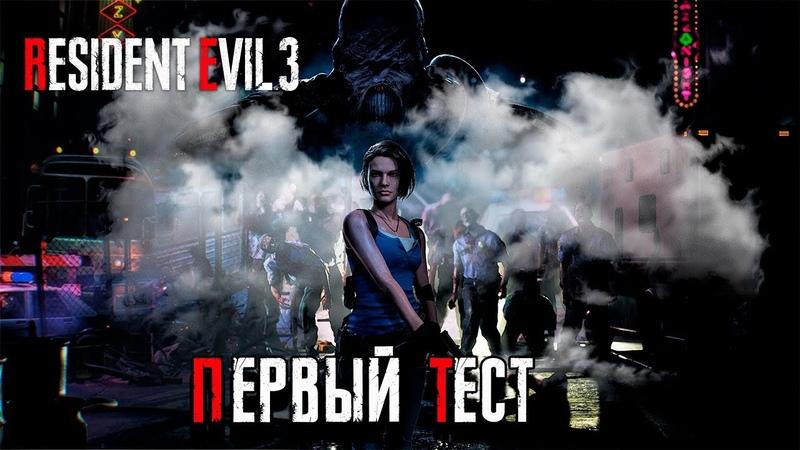 Resident Evil 3 первый тест озвучки