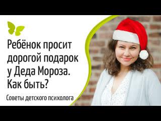 Ребенок просит дорогой подарок у Деда Мороза. Как быть?