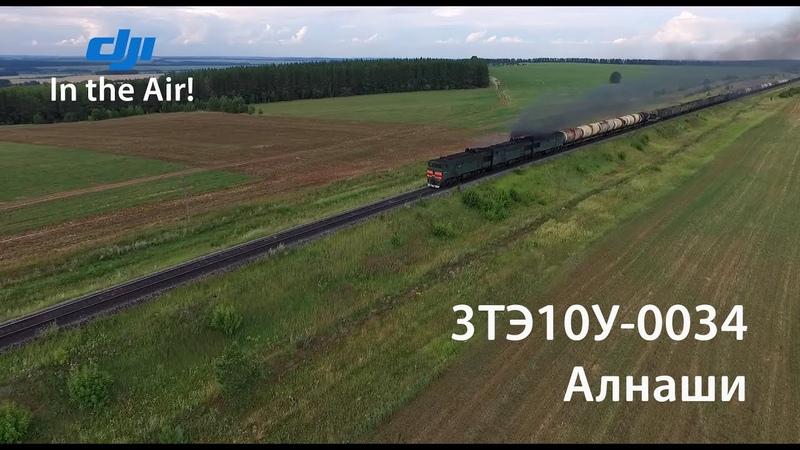 In the Air Тройной 3ТЭ10У 0034 РЖД Алнаши